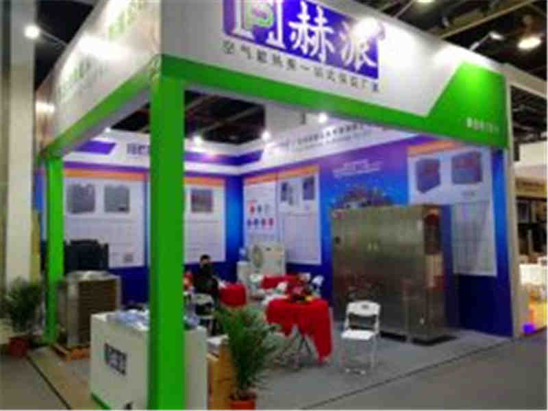 参加2019第九届中国(上海)热泵热水、采暖、干